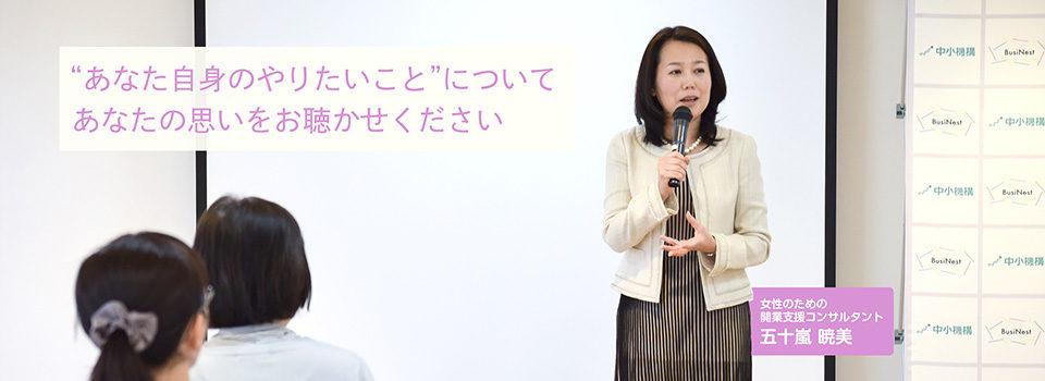 女性のための起業コンサルタント・五十嵐暁美のオフィシャルサイト:女性の起業チャレンジを応援。個別コンサルティングや、交流サロン開催、セミナーを行っています